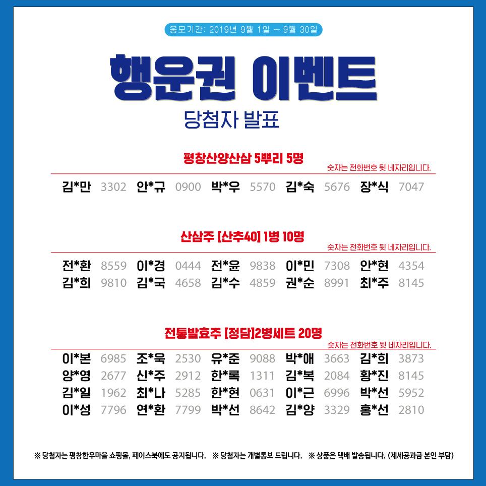 행운권이벤트당첨-9월.jpg