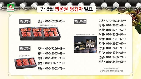 2017년-07,08월-행운권_당첨자.jpg
