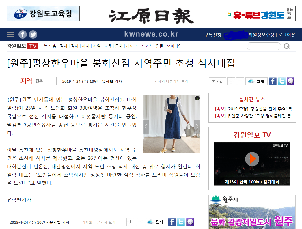 20190424_강원일보.png