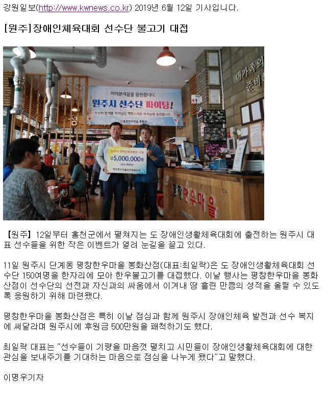 20190612_강원일보.png