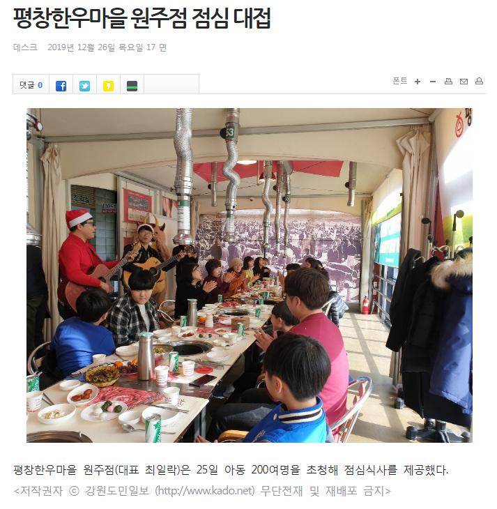 20191226_강원도민일보.png