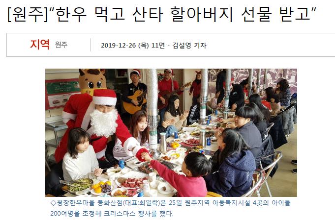 20191226_강원일보.png